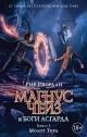 Магнус Чейз и боги Асгарда. Молот Тора книга 2я